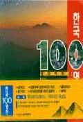 한국 100명산 등산지도집