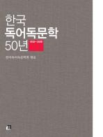 한국 독어독문학 50년: 1958-2008