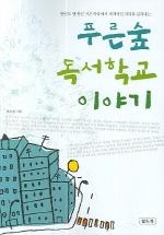 푸른숲 독서학교 이야기  --- 약간사용감(깨끗), 앞속지 메모