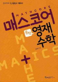 영재수학(중학)(경시대회 및 특목고 대비서)(2010)(매스코어)
