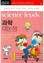 과학 대논쟁