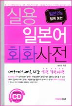 실용 일본어회화 사전(일본인도 함께 보는)(CD2장포함)