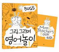 그림그리며 영어 놀이. 1: Bugs