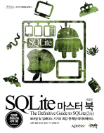 SQLITE 마스터 북(2판)(제이펍의 모바일 시리즈 11)