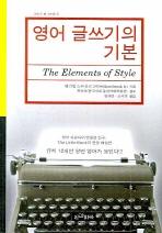영어 글쓰기의 기본(THE ELEMENTS OF STYLE)