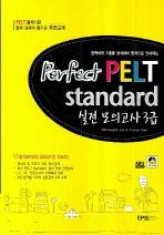 PERFECT PELT STANDARD 실전모의고사 3급(CD1장포함) CD1장 포함