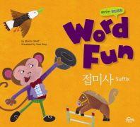 워드펀 Word Fun. 18: 접미사 (Suffix)
