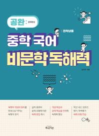 중학 국어 비문학 독해력(2019)(공완)