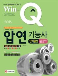 압연기능사 단기완성(2016)(Win-Q(윙크))(개정판)