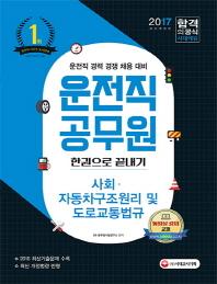 사회 자동차구조원리 및 도로교통법규 운전직공무원 한권으로 끝내기(2017)(개정판 4판)