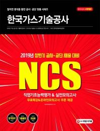 한국가스기술공사 직업기초능력평가 실전모의고사(2019)(NCS)