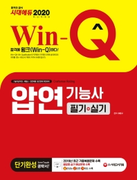 압연기능사 필기+실기 단기완성(2020)(Win-Q)(8판)
