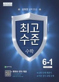 초등 수학  6-1 (2020)(최고수준)