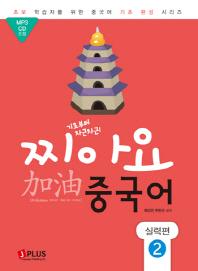 찌아요 중국어: 실력편. 2(기초부터 차근차근)(CD1장포함)(초보학습자를 위한 중국어기초 완성 시리즈)