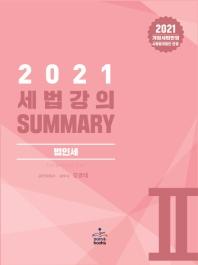 세법강의 Summary. 2: 법인세(2021)
