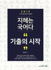 지혜는 국어다 기출의 시작(2020)