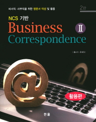 Business Correspondence. 2: 활용편(NCS 기반)(2판)