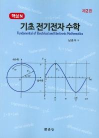 기초 전기전자 수학(핵심N)(2판)