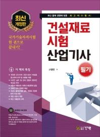 건설재료시험산업기사 필기(개정판 12판)