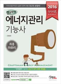 에너지관리기능사 최종마무리(2016)(완전정복)