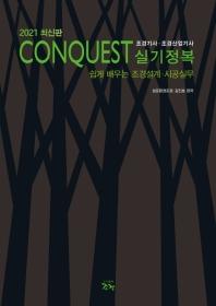 조경기사 조경산업기사 실기정복(2021)(Conquest)