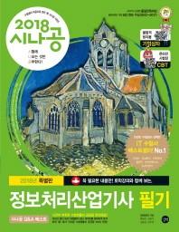 정보처리산업기사 필기(2018)(시나공)(특별판)