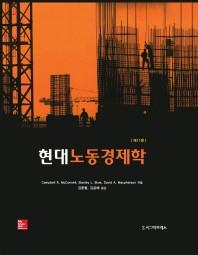 현대 노동경제학(11판)(반양장)