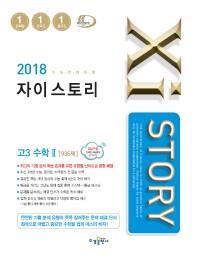 고등 수학2 고3 936제(2018)(자이스토리)