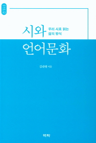 시와 언어문화(석학인문강좌 83)
