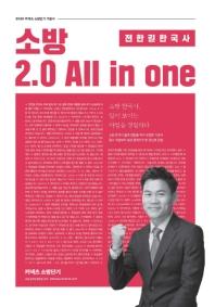 전한길 한국사 소방 2.0 All in one(2020)