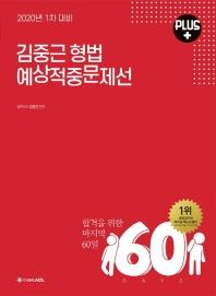 김중근 형법 예상적중문제선 Plus(1차 대비)(2020)(ACL)
