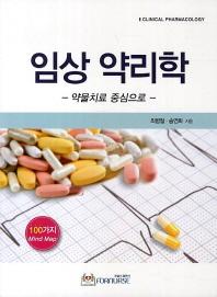 임상 약리학