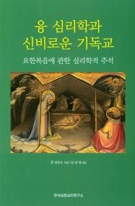 융 심리학과 신비로운 기독교