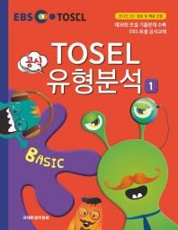 TOSEL 공식 유형분석 Basic. 1(EBS)(CD1장포함)