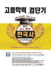 한국사 고졸학력 기본서 바이블(2017)(검단기 All New)