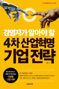 경영자가 알아야 할 4차 산업혁명 기업 전략(4차 산업혁명 액션 가이드 1)