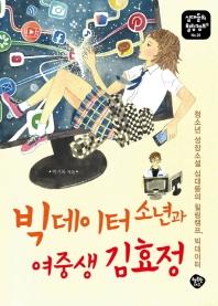 빅데이터 소년과  여중생 김효정(십대들의 힐링캠프 20)