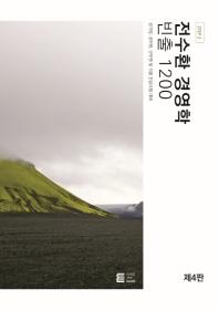 전수환 경영학 빈출 1200(4판)