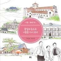 통일의 눈으로 서울을 다시보다: 정동 광화문 편
