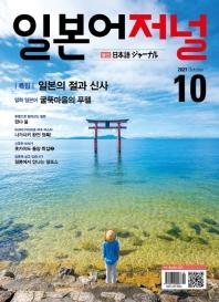 일본어 저널(CD1장포함)(10월호)