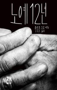 [samPle] 노예 12년