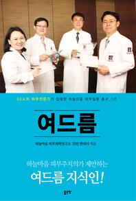 여드름(33인의 피부전문가가 집필한 하늘마음 피부질환 총서 5)