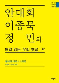 안대회ㆍ이종묵ㆍ정민의 매일 읽는 우리 옛글 67