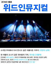 위드인뮤지컬 2016년 6월호