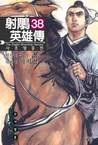 사조영웅전. 38 (완결)