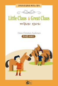 Little Claus & Great Claus(꺼꾸리와 장다리)