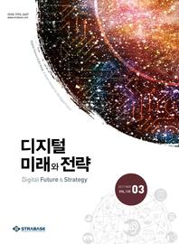 디지털 미래와 전략(2017년 3월호 Vol.135)
