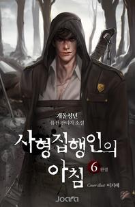 사형집행인의 아침 6권(완결)