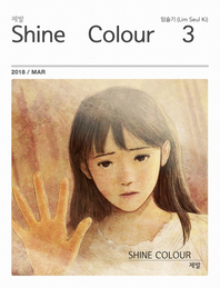 샤인컬러 (Shine Colour). 3