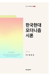 [홍문표_시학이론총서_11]_한국현대 모더니즘시론